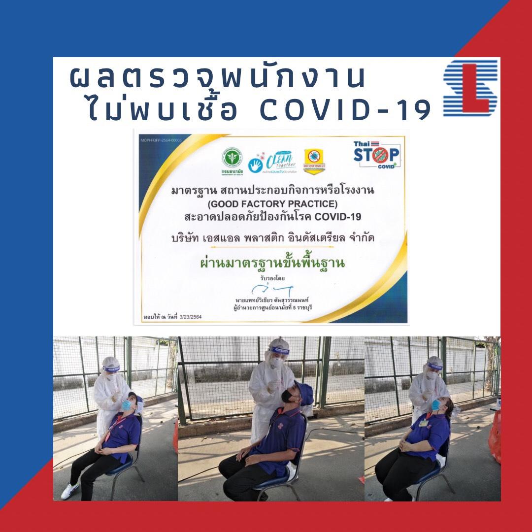 ตรวจโควิด-19
